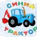 Синий трактор Photo