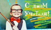 Песни ко дню учителя